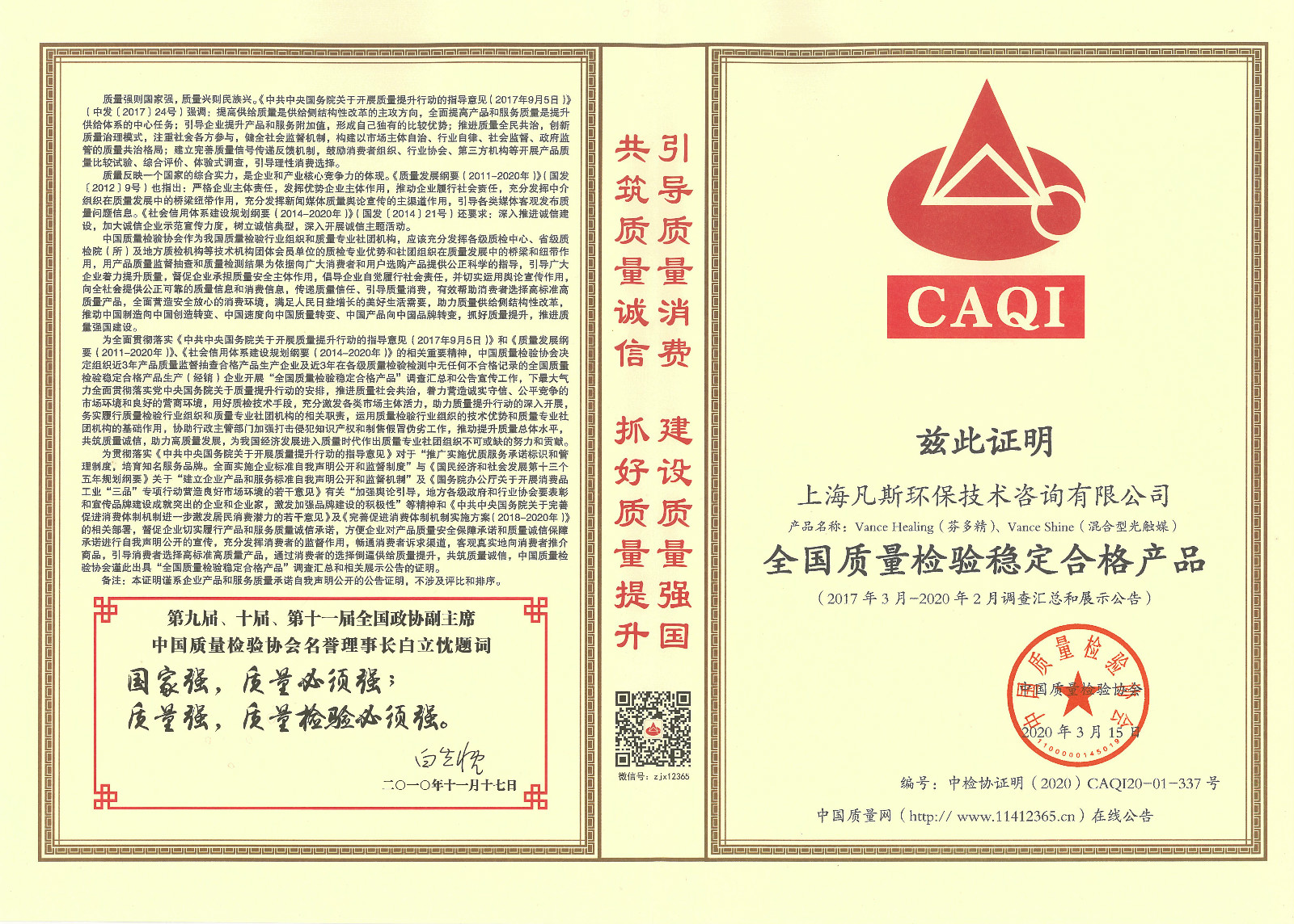 全国质量检验稳定合格产品_meitu_1.jpg