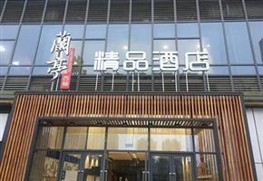 蘭亭精品酒店ballbet贝博网页登录贝博手机app