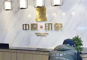 申泰实业—中原·印象12博备用网址12bet手机网