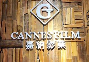 香港嘉纳国际影城贝博官网登录贝博手机app