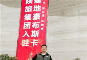 陕西旅游集团ballbet贝博网页登录贝博手机app