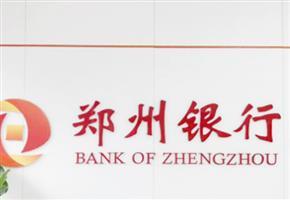 郑州银行办公贝博官网登录贝博手机app