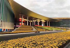 2018中国国际进口博览会