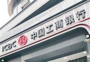 工商银行办公区12博备用网址12bet手机网