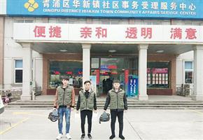 青浦区华新镇社区事务受理服务中心贝博官网登录贝博手机app