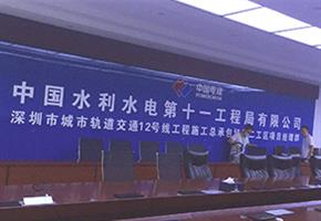 中国电建水利水电公司12博备用网址12bet手机网