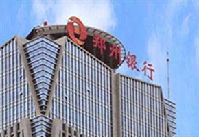 郑州银行办公12博备用网址12bet手机网