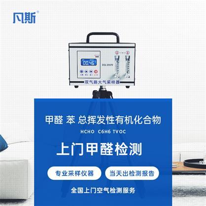 上海第三方CMAballbet贝博网页登录检测,权威检测甲醛、苯、TVOC等有害气体出具CMA检测报告。