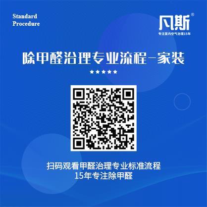 上海除甲醛,专业甲醛12bet手机网,装修污染除味,12bet12bet污染12bet手机网15年经验,值得信赖。