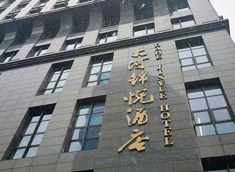 大河锦江、大河锦悦酒店贝博官网登录贝博手机app