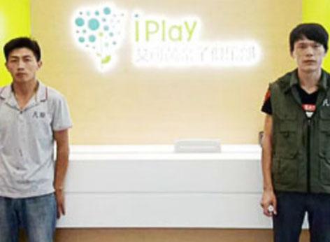IPLAY艾可芮亲子俱乐部12博备用网址12bet手机网