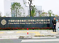 中国移动通信集团