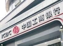 工商银行办公区