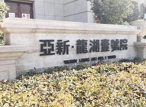 郑州龙湖壹号会所贝博官网登录贝博手机app