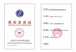 单位会员证
