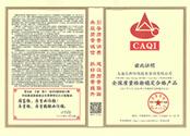 315全国产品和服务质量诚信示范企业