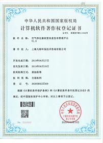 贝博官网登录净化器租赁客户信息及运输订单综合管理系统