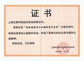迎进博提升公共场所贝博官网登录质量表彰证书