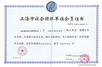 单位会员证书