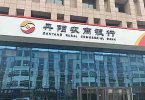 江苏丹阳农商银行12博备用网址12bet手机网