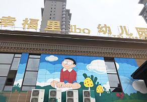 幸福里幼儿园12博备用网址12bet手机网